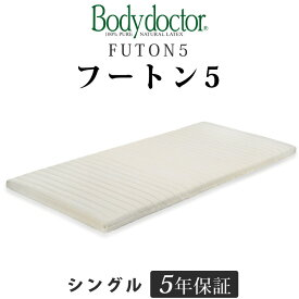 ボディドクター フートン5(FUTON5) シングル 長期5年保証の付いた天然ラテックス100% ボディドクターマットレスの中で薄手であつかいやすい高反発お布団 一枚でも床付き感なし Body doctor