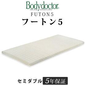 ボディドクター フートン5(FUTON5) セミダブル 長期5年保証の付いた天然ラテックス100% ボディドクターマットレスの中で薄手であつかいやすい高反発お布団 一枚でも床付き感なし Body doctor