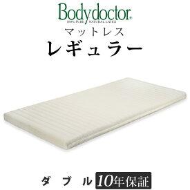 ボディドクター レギュラー ダブル 長期10年保証の付いた天然ラテックス100% ボディドクターマットレスの中で一番売れている高反発マットレス ベッドマットレスとしてもOK Body doctor
