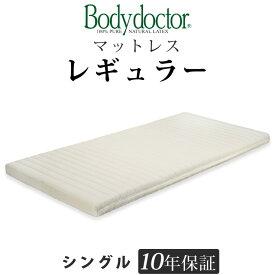 ボディドクター レギュラー シングル 長期10年保証の付いた天然ラテックス100% ボディドクターマットレスの中で一番売れている高反発マットレス ベッドマットレスとしてもOK Body doctor