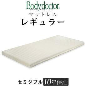 ボディドクター レギュラー セミダブル 長期10年保証の付いた天然ラテックス100% ボディドクターマットレスの中で一番売れている高反発マットレス ベッドマットレスとしてもOK Body doctor