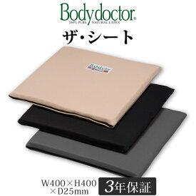 ボディドクター ザ・シート サイズ:400×400×25 クッション 長期3年保証の付いた天然ラテックス100% 安定感のあるソフトな座り心地 ボディドクター製品の中でも大人気 Body doctor