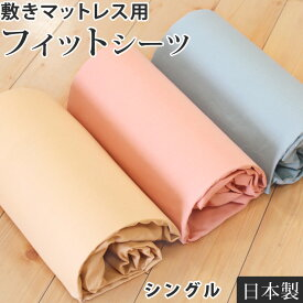 敷きマットレス用 フィットシーツ シングル 綿100% 日本製 12cm厚まで対応 三つ折り・和式兼用 マニフレックス・エアー・ラクラ等にもご利用可能