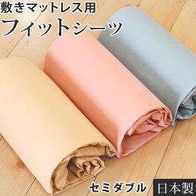 敷きマットレス用 フィットシーツ セミダブル 綿100% 日本製 12cm厚まで対応 三つ折り・和式兼用 マニフレックス・エアー・ラクラ等にもご利用可能