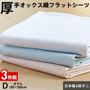 【3枚組 1枚あたり3,249円】フラットシーツ ダブル 厚手オックス織 綿100%
