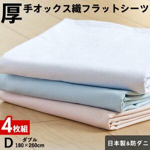 【4枚組 1枚あたり3,147円】フラットシーツ ダブル 厚手オックス織 綿100%