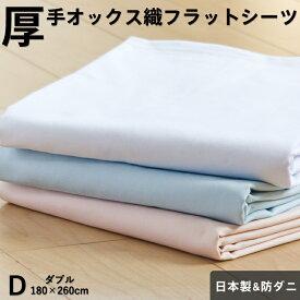 厚手 フラットシーツ ダブル180×260cm 防ダニ オックスフォード織り 綿100% 日本製 シーツ ホテル仕様 厚地 国産 無地カラー