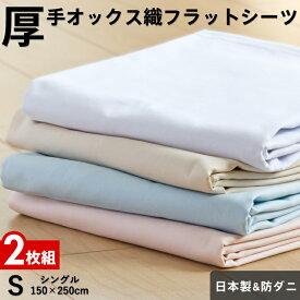 【2枚組 1枚あたり2,290円】フラットシーツ シングル 厚手オックス織 綿100%