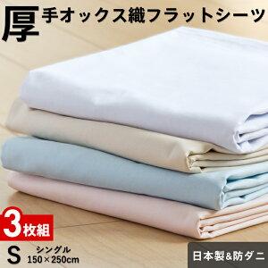 【3枚組 1枚あたり2,231円】フラットシーツ シングル 厚手オックス織 綿100%