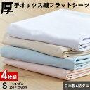 【4枚組 1枚あたり2,090円】フラットシーツ シングル 厚手オックス織 綿100%