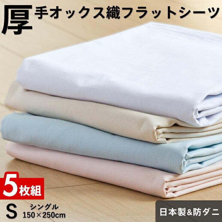 【5枚組 1枚あたり1,990円】フラットシーツ シングル 厚手オックス織 綿100%