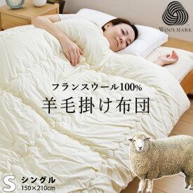 羊毛掛け布団 羊毛布団 シングル 150×210 掛け布団 フランス産ウール100% ウールマーク付 綿100%生地 特注別注対応(サイズオーダー可) 冬用 ウール掛け布団 ウール 掛けふとん 日本製
