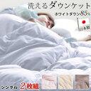 【2枚組 1枚あたり5,500円】羽毛肌掛け布団 ダウンケット シングル ウォッシャブル ホワイトダウン85% 洗える 日本製