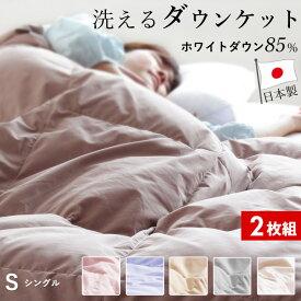 【2枚組 1枚あたり5,600円】羽毛肌掛け布団 ダウンケット シングル ウォッシャブル ホワイトダウン85% 洗える ダックダウン 日本製