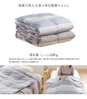 【2枚組】西川羽毛肌掛け布団洗えるダウンケットホワイトダウン50%昭和西川
