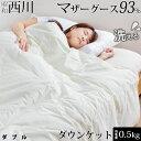 西川 ダウンケット マザーグース 羽毛 洗える 肌掛け布団 ダブル マザーホワイトグースダウン93% 0.5kg入り 420dp グ…