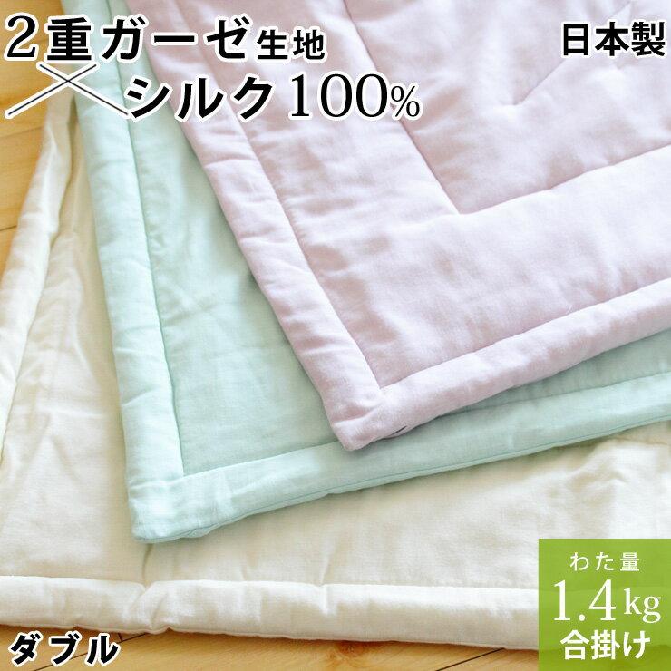 【半額以下】真綿布団 合掛けタイプ 1.4kg ダブル シルク 絹 真綿肌掛け布団 掛け布団 2重ガーゼ生地 真綿ふとん 真わた 日本製
