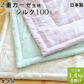 【割引品】真綿布団 合掛けタイプ 1.4kg ダブル シルク 絹 真綿肌掛け布団 掛け布団 2重ガーゼ生地 真綿ふとん 真わた 日本製