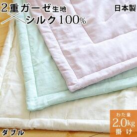 【クーポン配布】【半額以下】真綿布団 掛けタイプ 2.0kg ダブル シルク 絹 真綿肌掛け布団 掛け布団 2重ガーゼ生地 真綿ふとん 真わた 日本製