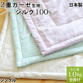 【割引品】真綿布団 合掛けタイプ 1.0kg シングル シルク 絹 真綿肌掛け布団 掛け布団 2重ガーゼ生地 真綿ふとん 真わた 日本製