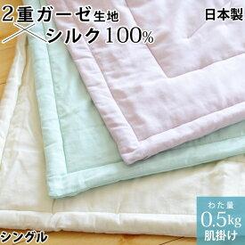 【割引品】真綿布団 肌掛けタイプ 0.5kg シングル シルク 絹 真綿肌掛け布団 掛け布団 2重ガーゼ生地 真綿ふとん 真わた 日本製