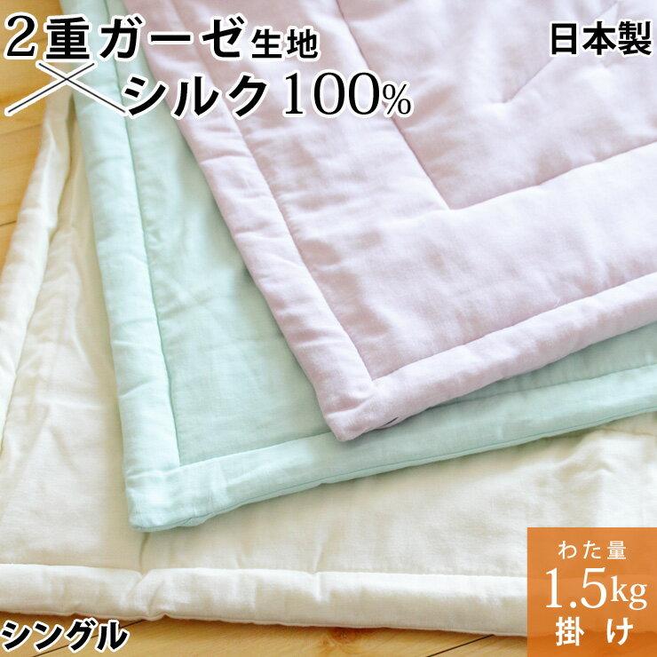 【半額以下】真綿布団 掛けタイプ 1.5kg シングル シルク 絹 真綿肌掛け布団 掛け布団 2重ガーゼ生地 真綿ふとん 真わた 日本製