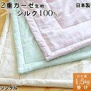 【半額以下】真綿布団 掛けタイプ 1.5kg シングル シルク 絹 真綿肌掛け布団 掛け布団 2重ガーゼ生地 真綿ふとん 真わ…