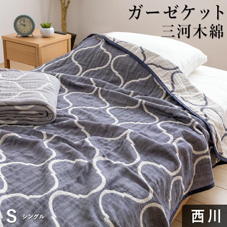 ガーゼケット シングル 三河木綿 西川 洗うほどに柔らかい 3重ガーゼ 綿100% 日本製 昭和西川