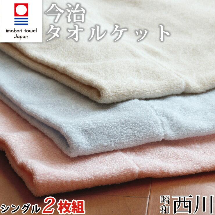 【2枚組】今治 タオルケット シングル 今治ブランド認定 綿100% 昭和西川 日本製
