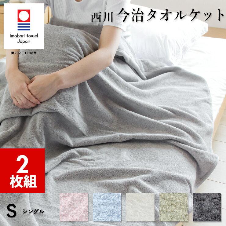 【2枚組】今治 タオルケット シングル 淡雪 今治ブランド認定 綿100% 昭和西川 日本製