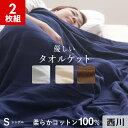 【2枚組 1枚あたり2,850円】西川 タオルケット シングル 綿100% 無地 昭和西川