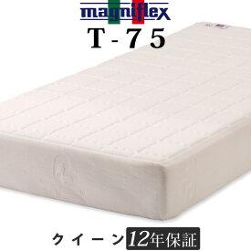マニフレックス T75 クイーン 高反発 快眠 長期保証 t-75 ベッド用マットレス