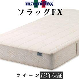 マニフレックス フラッグFX クイーン 軽量 高反発 快眠 長期保証 ベッド用マットレス