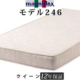 マニフレックス モデル246 クイーン 軽量 高反発 快眠 長期保証 ベッド用マットレス