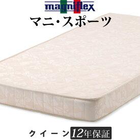 マニフレックス マニスポーツ クイーン ハードタイプ 軽量 高反発 快眠 長期保証 ベッド用マットレス