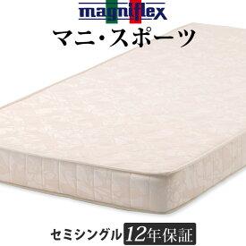 マニフレックス マニスポーツ(セミシングル) ハードタイプ 軽量 高反発 快眠 長期保証 ベッド用マットレス