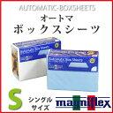マニフレックス オートマボックスシーツ シングル 純正品 正規品 綿 BOX マニフレックスの三つ折りタイプに適合
