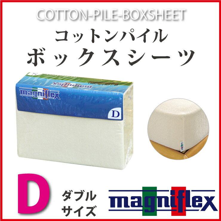 マニフレックス コットンパイルボックスシーツ ダブル 純正品 正規品 綿 BOX マニフレックスマットの全てに適合
