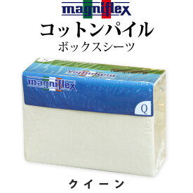 マニフレックス コットンパイルボックスシーツ クイーン/クィーン 純正品 正規品 綿 BOX マニフレックスマットの全てに適合