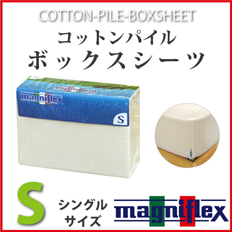 マニフレックス コットンパイルボックスシーツ シングル 純正品 正規品 綿 BOX マニフレックスマットの全てに適合