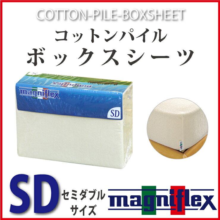 マニフレックス コットンパイルボックスシーツ セミダブル 純正品 正規品 綿 BOX マニフレックスマットの全てに適合