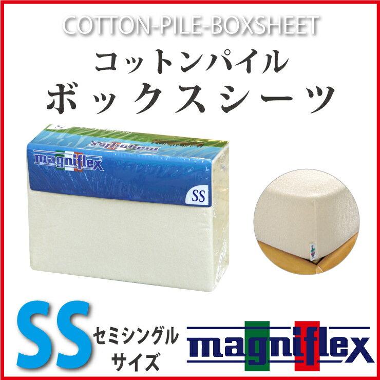 マニフレックス コットンパイルボックスシーツ セミシングル 純正品 正規品 綿 BOX マニフレックスマットの全てに適合