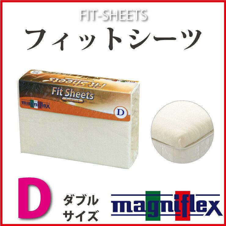 マニフレックス フィットシーツ ダブル 純正品 正規品 綿 マニフレックスのお布団・敷きパッドタイプに適合