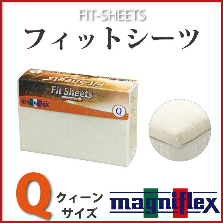 マニフレックス フィットシーツ クイーン/クィーン 純正品 正規品 綿 マニフレックスのお布団・敷きパッドタイプに適合