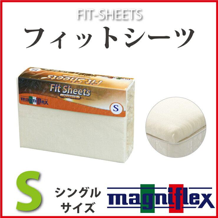 マニフレックス フィットシーツ シングル 純正品 正規品 綿 マニフレックスのお布団・敷きパッドタイプに適合