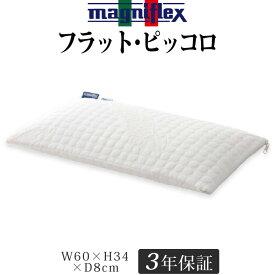 マニフレックス 枕 フラットピッコロ 低めをお好みの方に まくら 高反発 低反発 長期保証