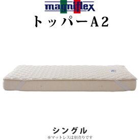 マニフレックス トッパーA2 パッド シングル ベッドパッド 厚手 ご家庭で洗濯OK