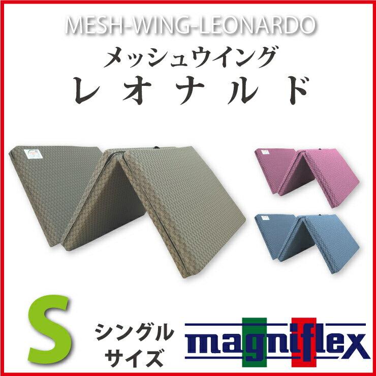 マニフレックス メッシュウィング レオナルド シングル 高反発 三つ折 長期保証 両面 フィレンツェやジュリアンスーパーウイングの後継機種
