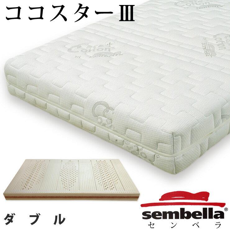 センベラ ココスター3 ダブル マットレス ドイツ製 ナチュラルラテックス 高反発 ベッド用マットレス sembella