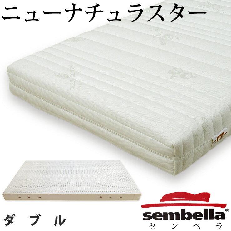 センベラ ニューナチュラスター ダブル マットレス ドイツ製 ナチュラルラテックス 高反発 ベッド用マットレス sembella